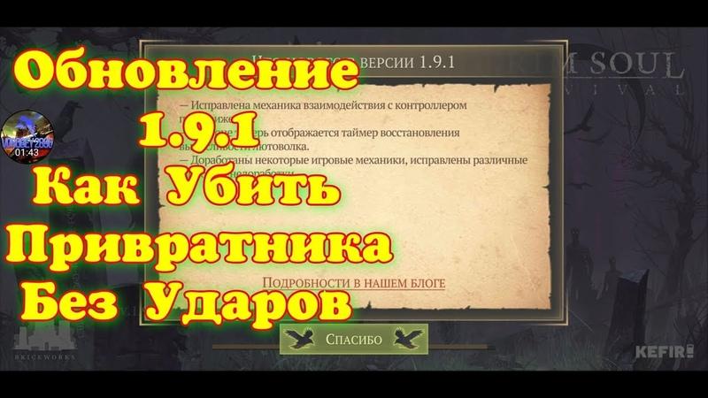 Обновление 1.9.1. Убил Привратника Без Оружия. Взорвал Его Дом. Grim Soul Dark Fantasy Survival