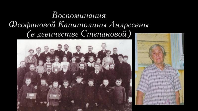 7.Воспоминания старожил - Капиталина Андреевна Феофанова