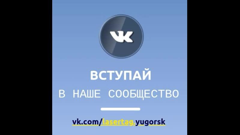 Лазертаг Югорск Вконтакте