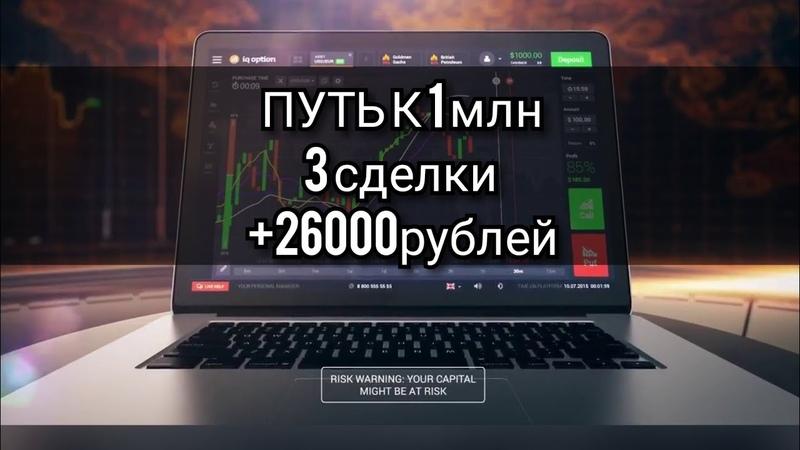 ЗАРАБОТОК В ДЕНЬ. ПУТЬ К 1 млн. рублей. Начало хорошо уже. Olymptrade Binarium Binomo
