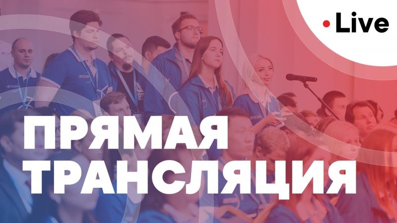 Live: Панельная дискуссия «Молодежь сегодня: успешные практики общественных проектов»