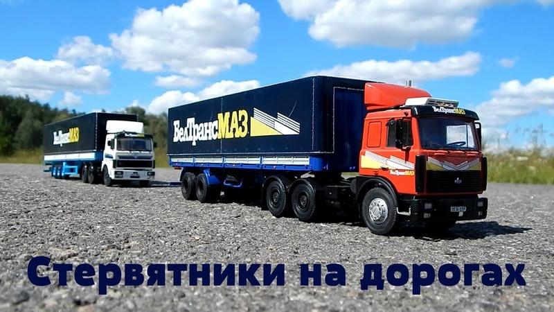 МАЗ-64226 МАЗ-93971 Стервятники на дорогах