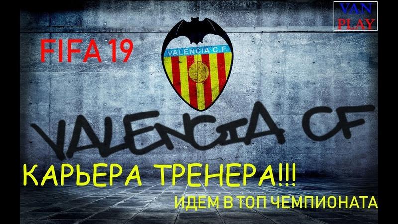 FIFA19 ►🔥🔥🔥 Карьера ТРЕНЕРА - FC VALENCIA 🔥🔥🔥 (PC)