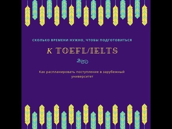 Сколько времени нужно на подготовку к TOEFL IELTS