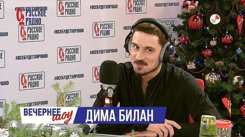 Дима Билан и Сергей Балдин в «Вечернем шоу Аллы Довлатовой» на Русском радио, 12.12.2018