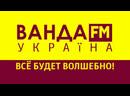 Live Радио Ванда FM