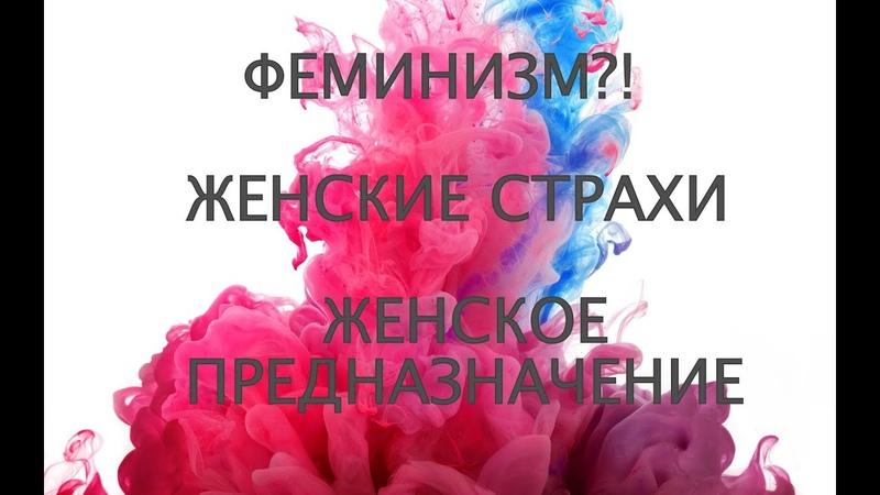 ПАРАДОКСЫ ФЕМИНИЗМА! /ЖЕНСКОЕ ПРЕДНАЗНАЧЕНИЕ/ ВОСПИТАНИЕ СТРАХОВ В ОБЩЕСТВЕ!