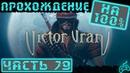 Victor Vran DLC Mötorhead - Прохождение. Часть 79: Подвал зараженных. Суккуб-дрессировщица