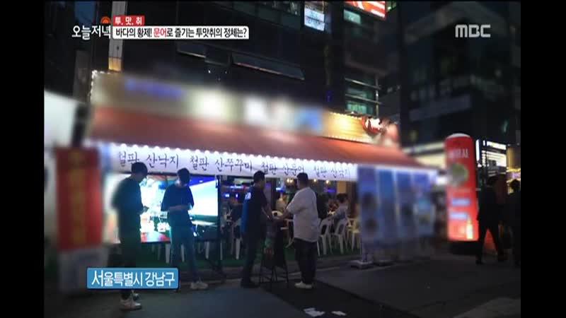 MBC 생방송 오늘 저녁 886회 (화) 2019-05-21 오후5시55분