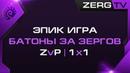 ★ ЭПИК БАТОНЫ ЗА ЗЕРГА против ПРОТОССА StarCraft 2 с ZERGTV ★