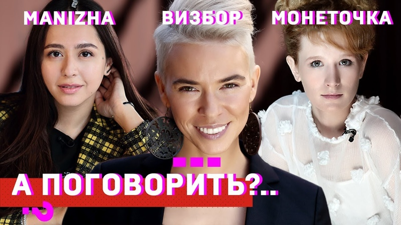 Manizha, Монеточка, Визбор. Спецвыпуск Свобода голоса! А поговорить?..