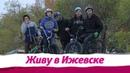 Открытие скейт-парка в Ижевске.