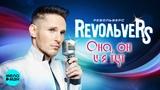 RevoЛЬveRS - Она, он и я тут (Radio Edit 2018)