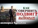 Как совершить подвиг Закрытая лекция для курса Красная таблетка А В Курпатов 18 06 2019