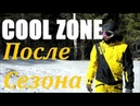 Cool Zone Отзыв Обзор Комбинезон Спустя Один Сезон