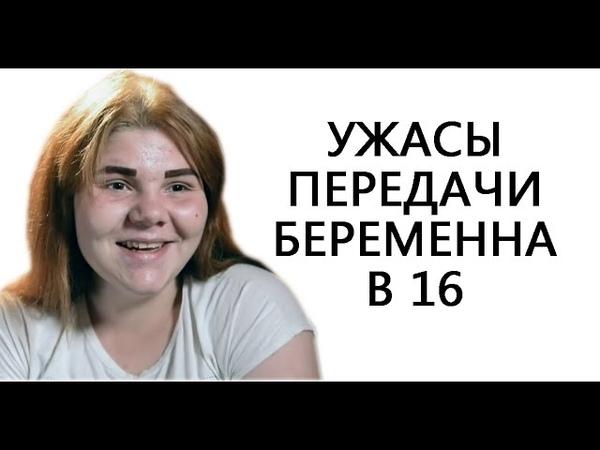 Ужасы шоу беременна в 16 Россия