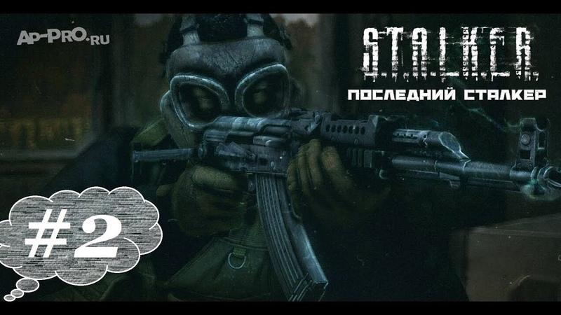 S.T.A.L.K.E.R. Последний сталкер 2. Сортировка.