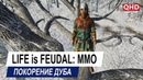 [2K] Life is Feudal: MMO | Покорение дуба