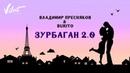 Владимир Пресняков (мл.) Burito - Зурбаган 2.0 (0)