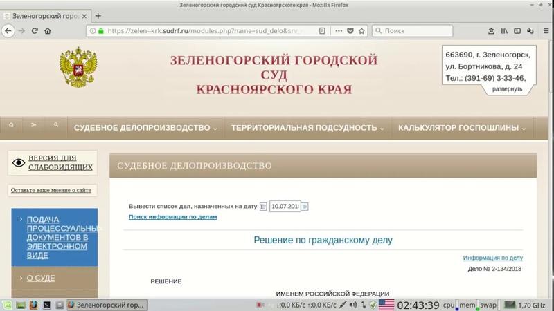 Код рубля 810 RUR или 643 RUB Решение суда
