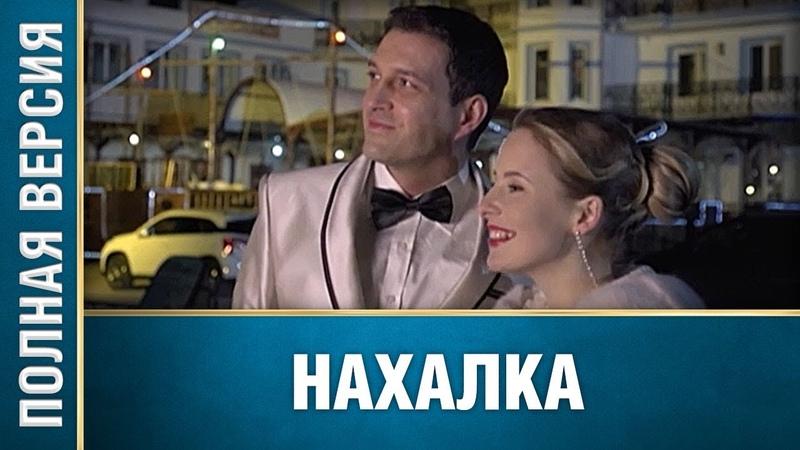 Этот фильм ждали все! Нахалка Все серии подряд | Русские мелодрамы, сериалы