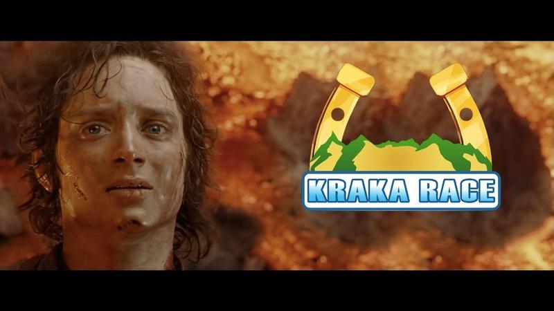 Kraka Race 2018 - Всё только начинается!