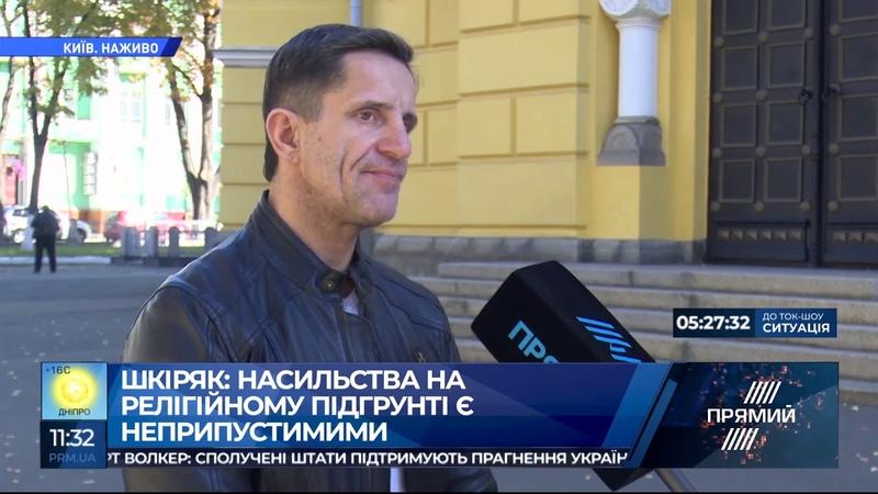 332 річна окупація Москвою української церкви завершується Зорян Шкіряк