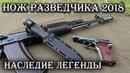 НОВЫЙ Нож Разведчика НР 18 от ПП Кизляр