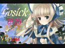 Gosick / ゴシック- - ep 23
