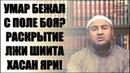 Абу Умар Аль-Бахис уничтожает шиитского лжеца, 12-божника - Хасан Яри!