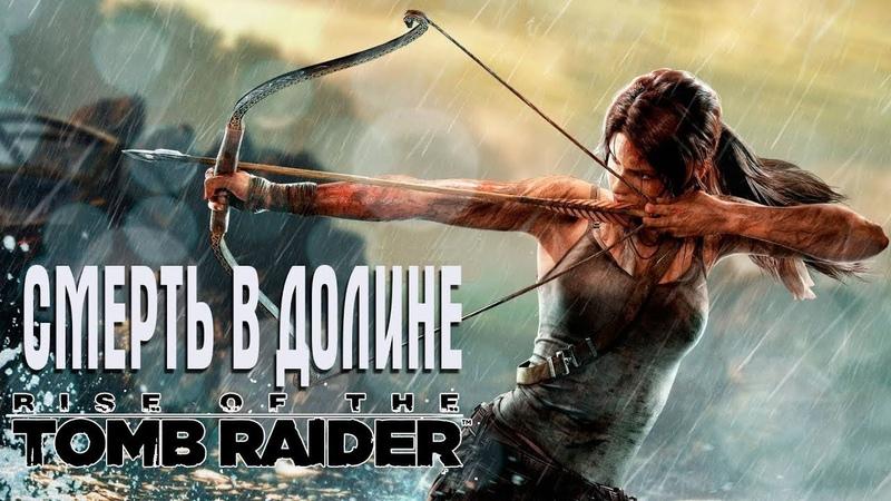 Смерть в долине. Rise of the Tomb Raider 11