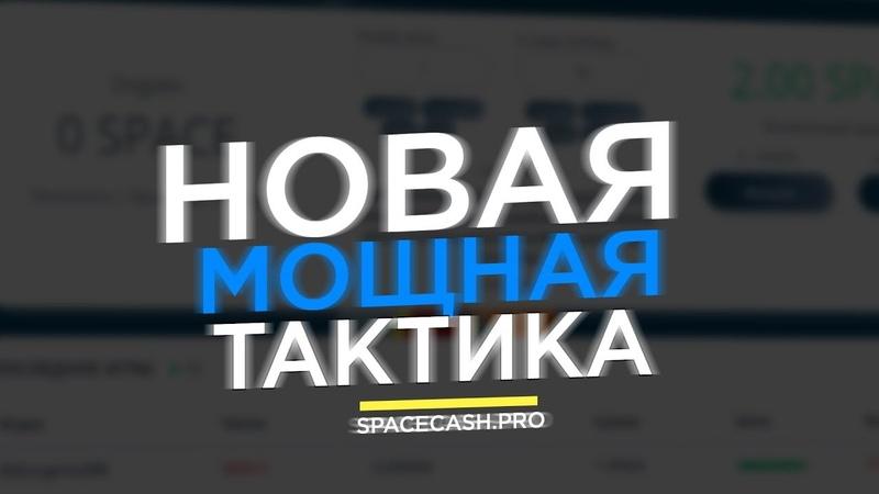 🚨 САМАЯ МОЩНАЯ ТАКТИКА НА SPACECASH.PRO! | СДЕЛАЛИ X3 CASH! | СЛИВ ЛОГОВ САМП!
