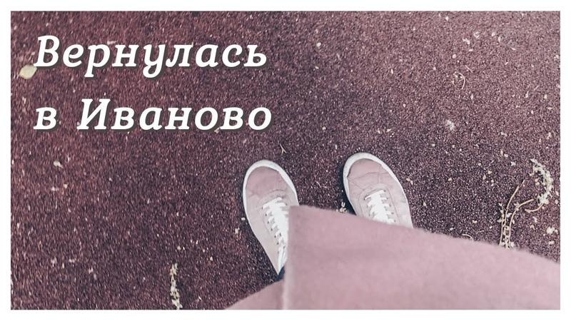 Влог 2 я снова в Иваново! Хожу довольная, говорю умные мысли )