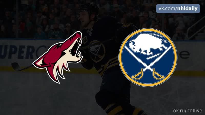 Arizona Coyotes – Buffalo Sabres, 14.12.2018