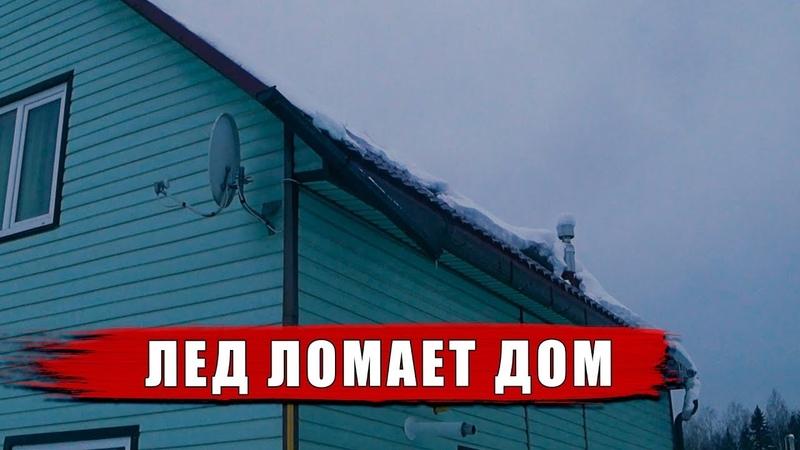 Лед ломает дом в деревне. Жесть. Маленькая неприятность с последствиями Форс Мажор в деревне