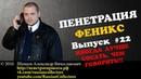 Пенетратор Коллекторов ФЕНИКС 22 Иногда лучше сосать чем говорить Российские Коллекторы