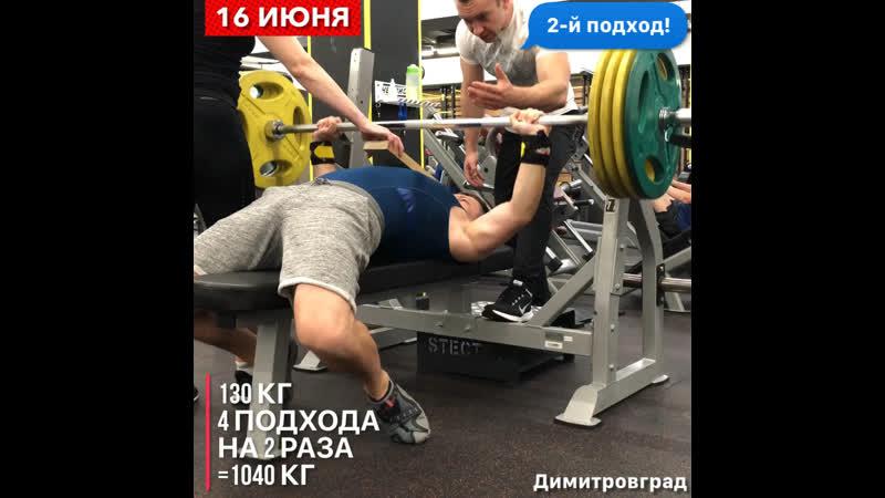 Тяжелая тренировка 🏋🏻♂️ 16.06.19 - 130 кг - 2 подход