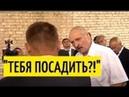 Зачем в траву класть асфальт! Лукашенко устроил РАЗГРОМ зажравшимся чиновникам! Батька в ударе!
