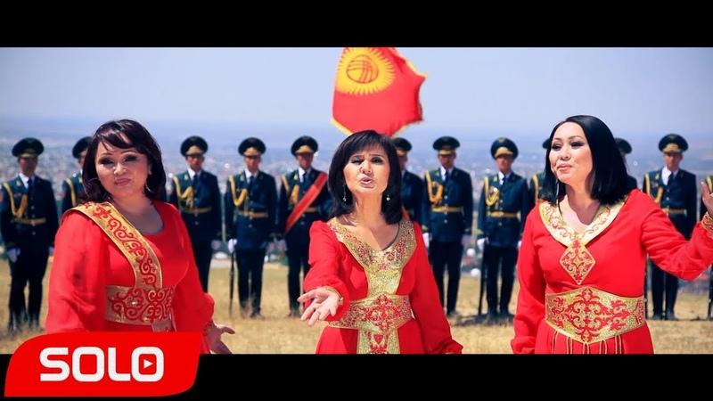 Айчурок, Асель Алина - Алга Кыргызстан