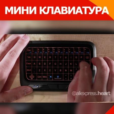 Безпроводная мини клавиатура мышь