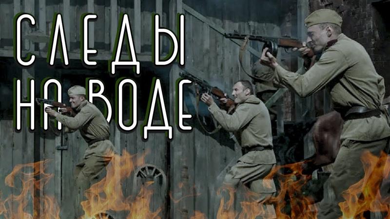 СЛЕДЫ НА ВОДЕ HD   Военный боевик
