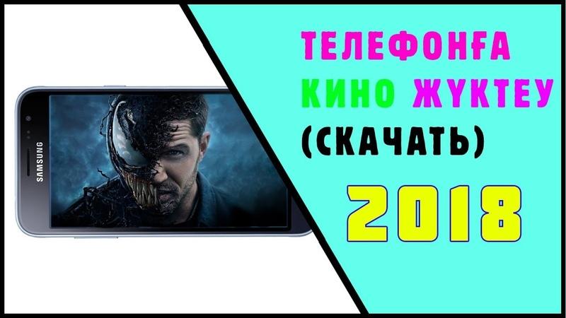Телефонға КИНО жүктеу 2018|Скачать фильмы на телефон 2018.
