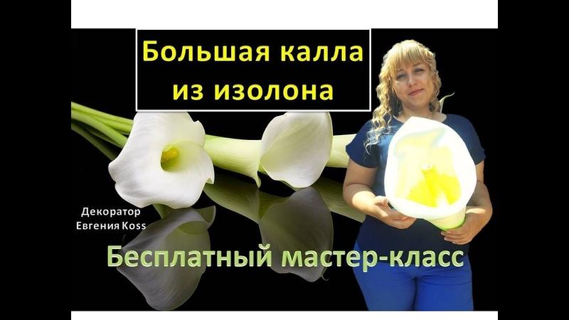 Ростовые цветы. Калла из изолона. Calla of isolon. Calla di isolon