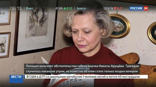 Новости на Россия 24 • В Москве погибла внучка Никиты Хрущева