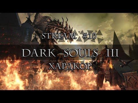 Dark Souls 3 I Прохождение I Хардкор I 10