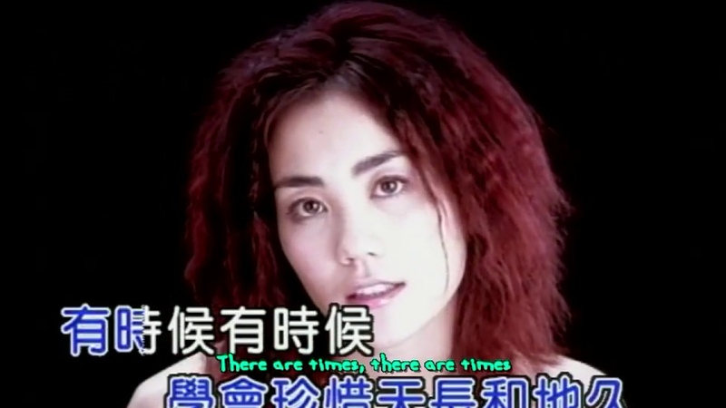 Red Bean (紅豆) by Faye Wong (王菲) with English Subtitles