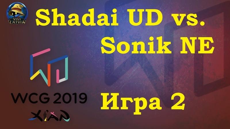 Shadai UD vs. Sonik NE игра 2   Раунд 4   WCG 2019 World Cyber Games   Warcraft 3