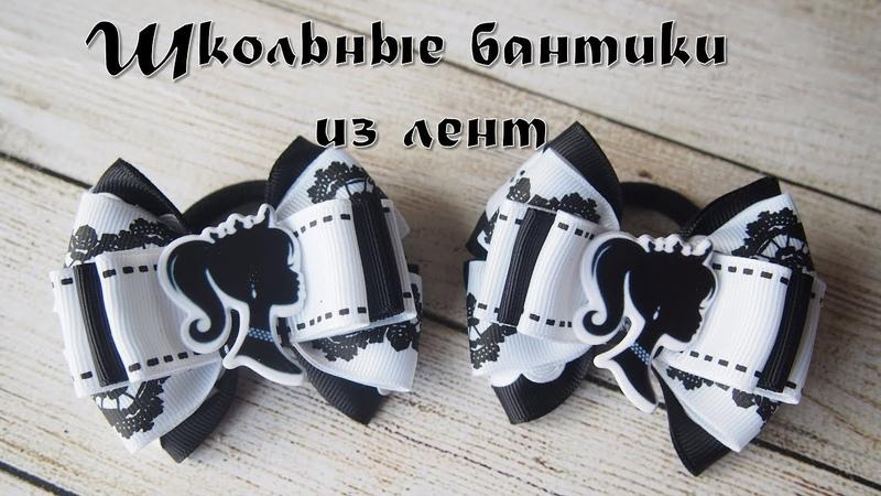 Школьные бантики из репсовых лент DIY! School bows from DIY rep ribbons