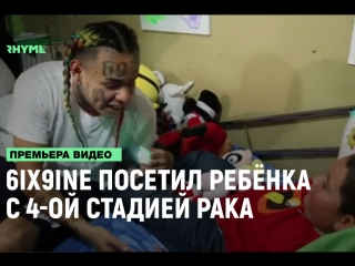 6ix9ine посетил ребёнка, который болен 4-ой стадии рака Рифмы и Панчи