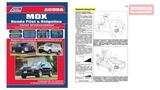 Руководство по ремонту Acura MDX 2001-2006, Honda Pilot 2003-2008, Ridgeline с 2006 бензин